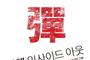 박근혜 탄핵 2년, 왜 우린 여전히 고통스러운가