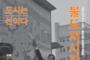응답하라 1966…불도저 시장 김현옥 이야기