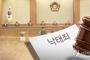 """""""'낙태죄'의 '헌법불합치' 결정 유감...생명경시 조장"""""""