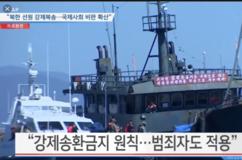 """""""강제 북송...인권 후진국 자처?"""""""