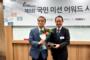에스더기도운동과 열방빛선교회,'국민미션어워드' 수상