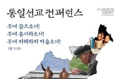 통일선교 컨퍼런스 '제25차 북한구원 금식성회' 2월 1일부터