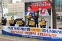 한국교회반동성애교단연합, 남 의원 사무실 앞 규탄 기자회견