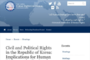 한국은 자유, 민주, 인권에서 퇴보하는가?