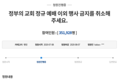 """한국교회언론회 """"정부, 교회 소모임 금지 명령 철회해야"""""""