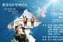 제26차 통일선교컨퍼런스 (북한구원 기도성회)