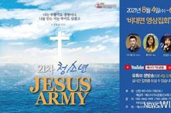 '청소년 지저스아미', 온라인으로 만난다